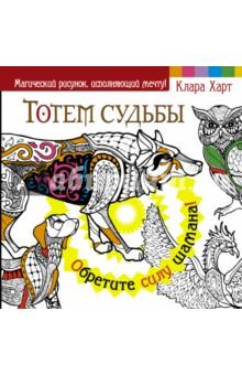 Купить Клара Харт: Тотем судьбы. Обретите силу шамана! ISBN: 978-5-17-094177-3