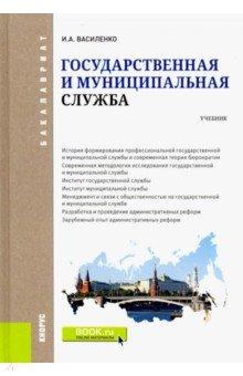 Государственная и муниципальная служба. Учебник - Ирина Василенко