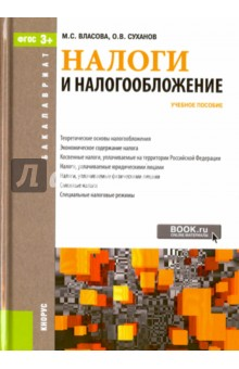 Налоги и налогообложение для бакалавров - Власова, Суханов