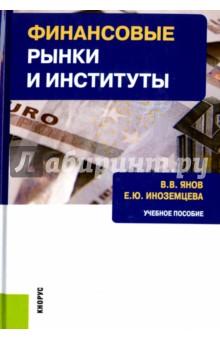 Финансовые рынки и институты. Учебное пособие - Янов, Иноземцева