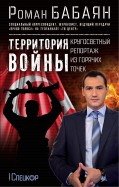 Роман Бабаян: Территория войны. Кругосветный репортаж из горячих точек