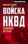 Николай Стариков: Войска НКВД на фронте и в тылу