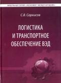 Сергей Саркисов - Логистика и транспортное обеспечение ВЭД. Учебник для студентов магистратуры обложка книги