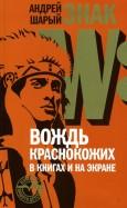 Андрей Шарый: Знак W: Вождь краснокожих в книгах и на экране