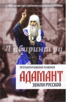 Адамант земли Русской - Николай Протоиерей