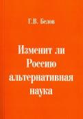 Геннадий Белов: Изменит ли Россию альтернативная наука