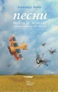 Александр Левин: Песни неба и земли. Избранные стихотворения 1983 - 2006 годов (+CD)