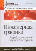 Королев, Устюжанина: Инженерная графика. Разработка чертежей сварных конструкций. Учебник