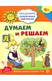 Думаем и решаем. Развивающие задания и игра для детей 6-7 лет - Антонина Головченко