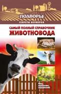 Игорь Слуцкий: Самый полный справочник животновода