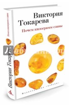 Купить Виктория Токарева: Почем килограмм славы ISBN: 978-5-389-08019-5
