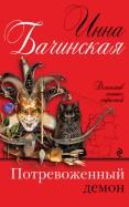 Инна Бачинская: Потревоженный демон