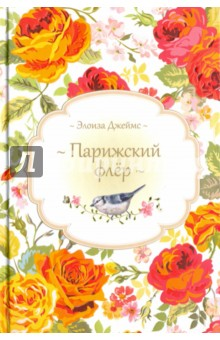 Купить Элоиза Джеймс: Парижский флёр ISBN: 978-5-699-85519-3