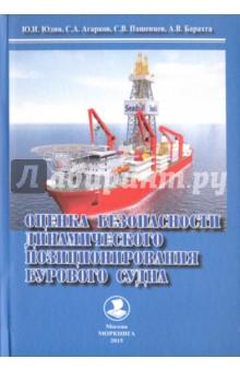 Оценка безопасности динамического позиционирования бурового судна - Юдин, Пашенцев, Агарков, Барахта