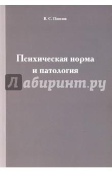 Психическая норма и патология - Владимир Пшизов