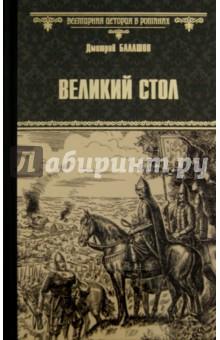 Купить Дмитрий Балашов: Великий стол ISBN: 978-5-4444-3819-0