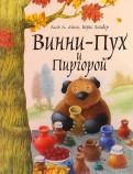 Милн, ЗаÑодер - Винни-ÐŸÑƒÑ Ð¸ Пиргорой обложка книги