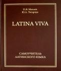 Махлин, Титарчук: Latina viva. Самоучитель латинского языка