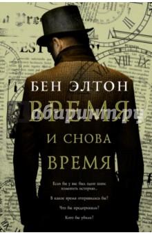 Купить Бен Элтон: Время и снова время ISBN: 978-5-86471-717-2