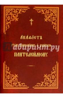 Акафист Пантелеимону, великомученику и целителю
