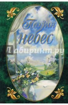 Поэзия небес. Бог и человек в русской классической поэзии 19-20 вв.