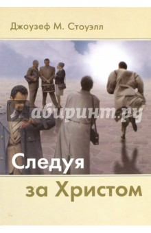 Следуя за Христом - Джоузеф Стоуэлл