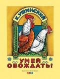 Константин Ушинский: Умей обождать
