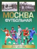Александр Савин: Москва футбольная. Справочник