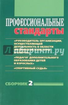 Профессиональные стандарты. Сборник 2 - Григорьева, Черноног
