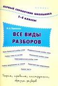 Ирина Таровитая - Все виды разборов. 1-4 классы обложка книги