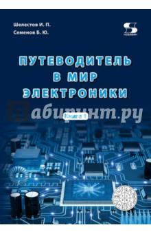 Путеводитель в мир электроники. Книга 1 - Семенов, Шелестов