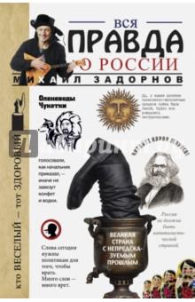 Купить Михаил Задорнов: Вся правда о России ISBN: 978-5-699-81392-6