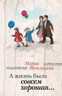 Мария Метлицкая: А жизнь была совсем хорошая...