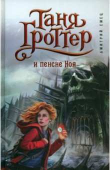 Купить Дмитрий Емец: Таня Гроттер и пенсне Ноя ISBN: 978-5-699-84441-8
