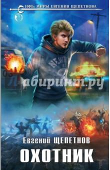 Купить Евгений Щепетнов: Охотник ISBN: 978-5-699-86763-9