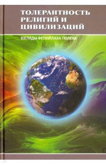 Купить Толерантность религий и цивилизаций. Взгляды Фетхуллаха Гюлена ISBN: 978-5-282-03320-5