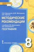 Банников, Эртель, Молодцов: География. 8 класс. Методические рекомендации. ФГОС
