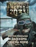 Дмитрий Манасыпов: Метро 2033. К далекому синему морю
