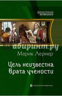 Купить Марик Лернер: Цель неизвестна. Врата учености ISBN: 978-5-9922-2164-0