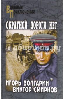 Обратной дороги нет - Болгарин, Смирнов