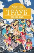 Маша Трауб - Плохая мать обложка книги