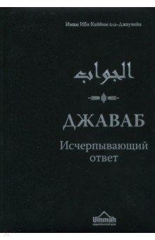 Ибн Аль-Джаузи: Джаваб. Исчерпывающий ответ ISBN: 978-5-699-83411-2  - купить со скидкой