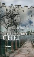 Петр Чейгин: Пернатый снег