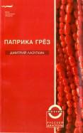 Дмитрий Лазукин: Паприка грез