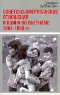 Дмитрий Зусманович: Совет.американские отношения  и война во Вьетнаме. 1964–1968 гг.