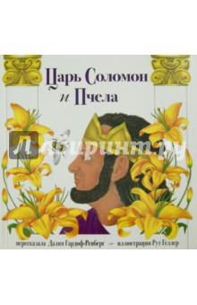 Царь Соломон и пчела - Далия Гардоф-Ренберг
