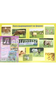 Купить Комплект плакатов Ферма. Животноводство . ФГОС ISBN: 4640018251894