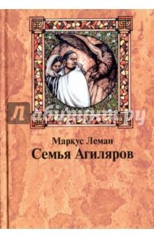 Семья Агиляров. Повествование о героизме испанских евреев во времена инквизиции - Маркус Леман