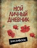 Мой личный дневник обложка книги
