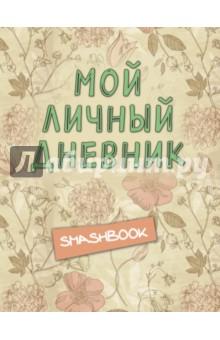 Купить Мой личный дневник ISBN: 978-5-699-87600-6